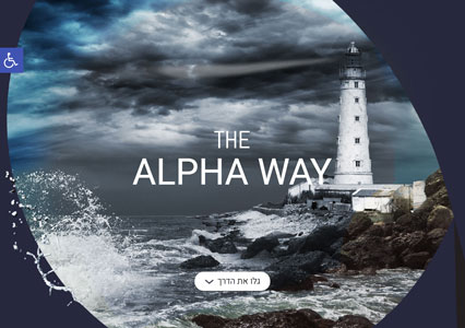 The AlphaWay