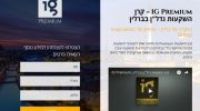 IG Premium Homepage